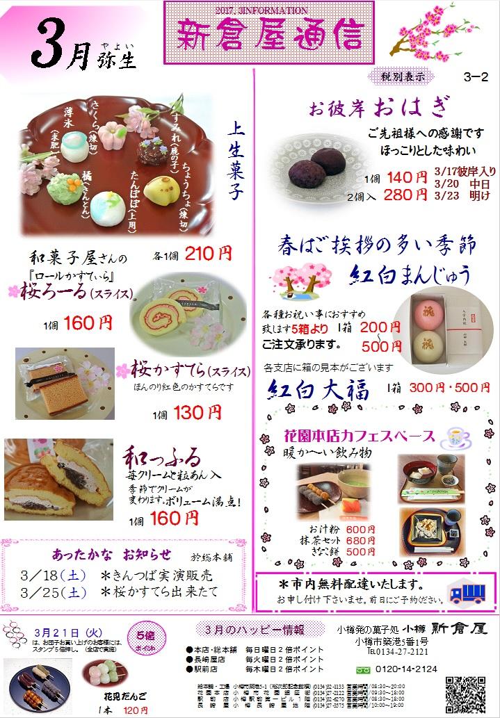 小樽新倉屋通信2017年3月2号