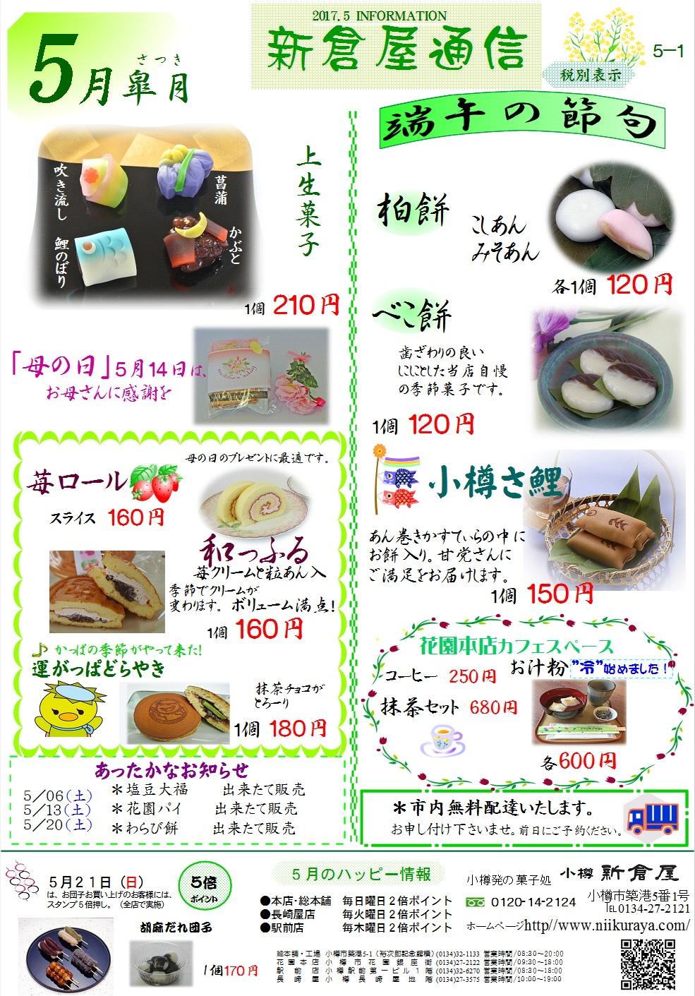 小樽新倉屋通信2017年5月1号