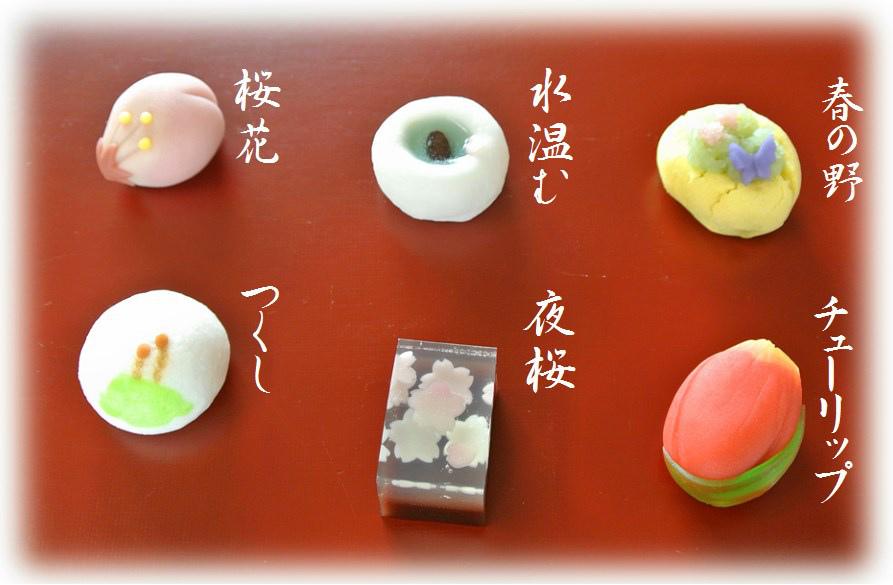 2017年4月の上生菓子