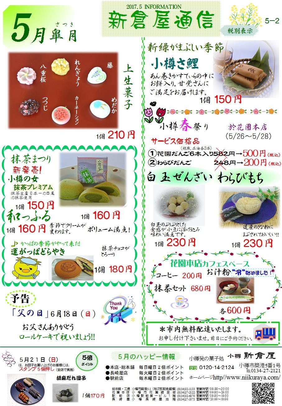 小樽新倉屋通信2017年5月2号