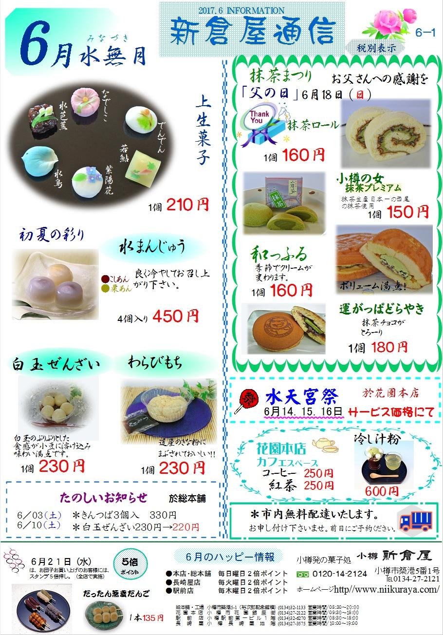 小樽新倉屋通信2017年6月1号