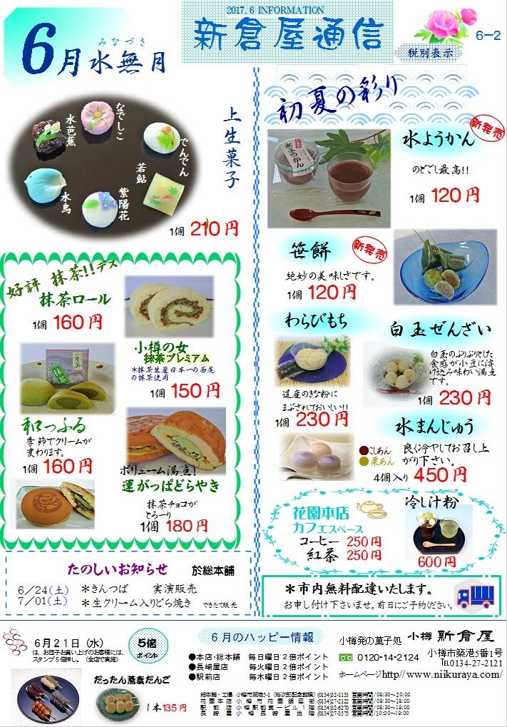 小樽新倉屋通信2017年6月2号