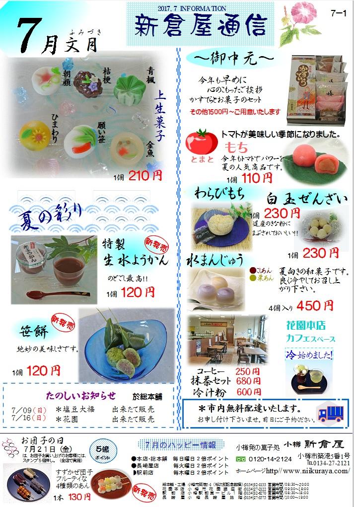 小樽新倉屋通信2017年7月1号