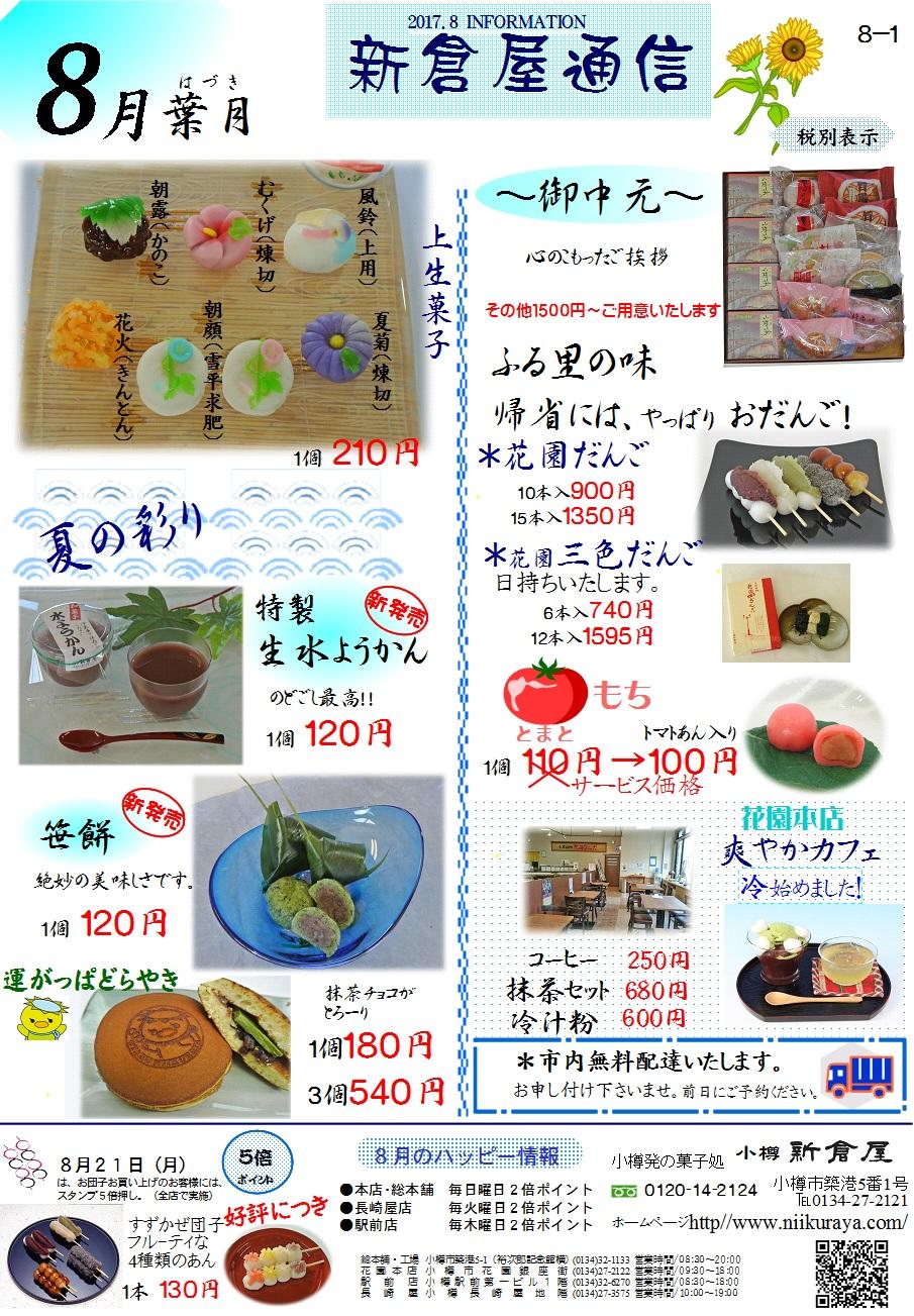 小樽新倉屋通信2017年8月1号