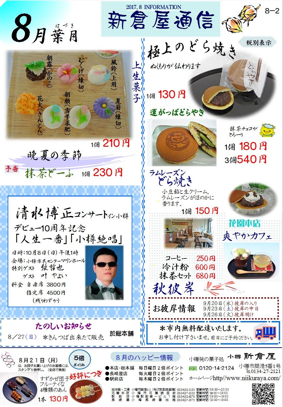 小樽新倉屋通信2017年8月2号
