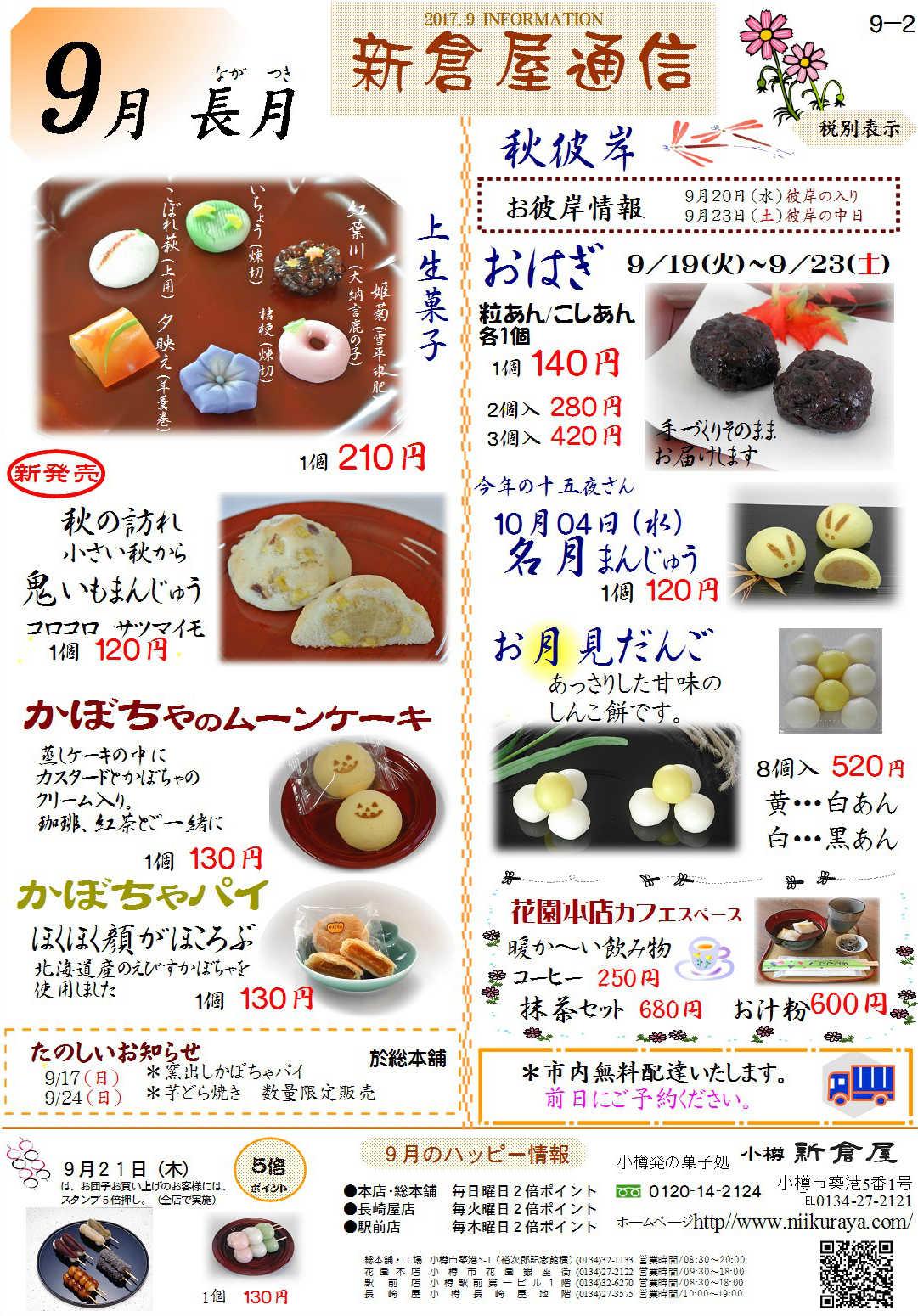 小樽新倉屋通信2017年9月2号
