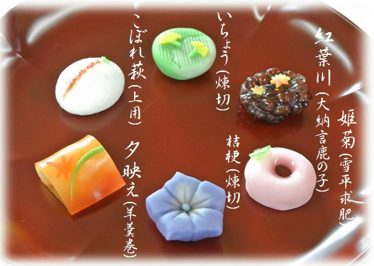 2017年9月の上生菓子