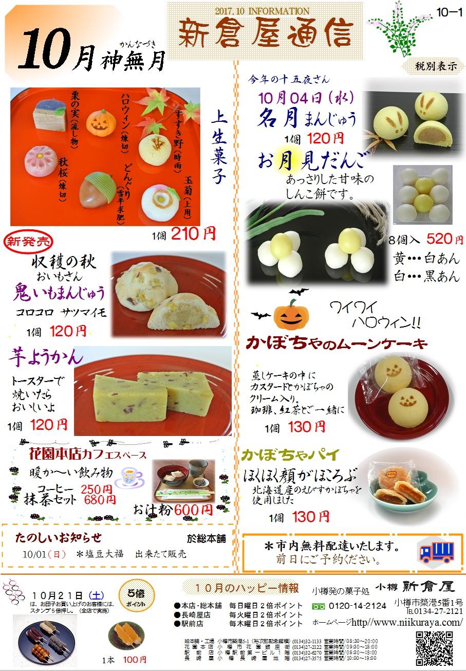 小樽新倉屋通信2017年10月1号