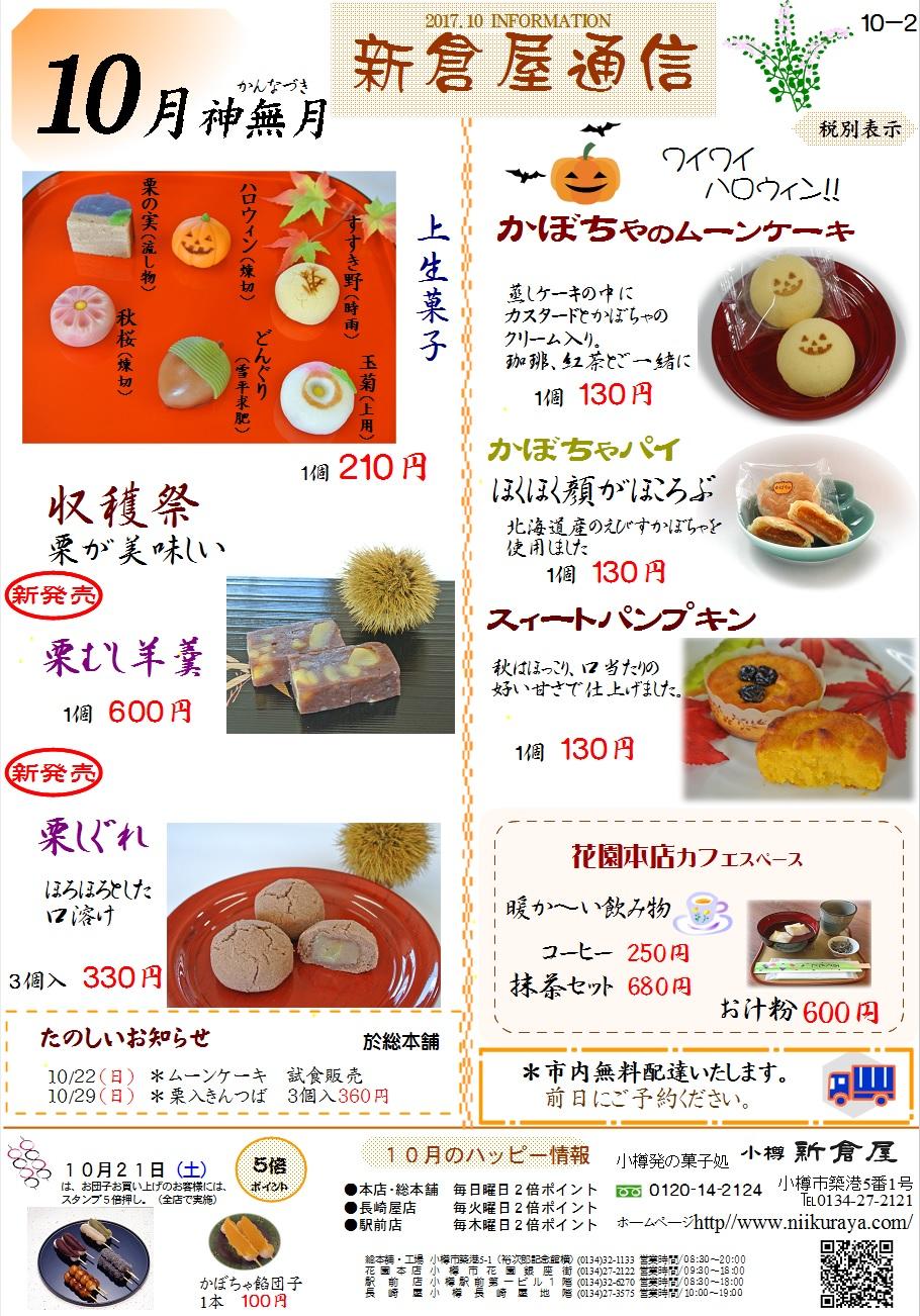 小樽新倉屋通信2017年10月2号