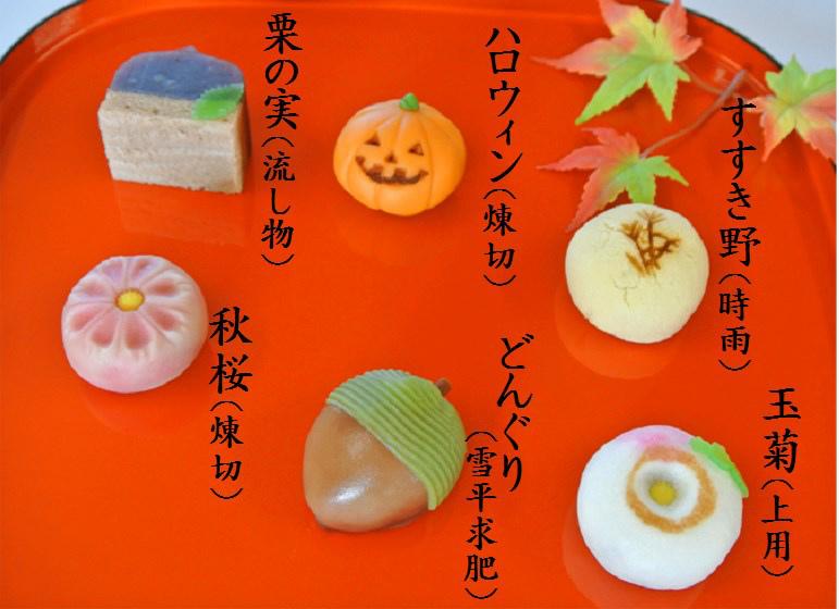 2017年10月の上生菓子