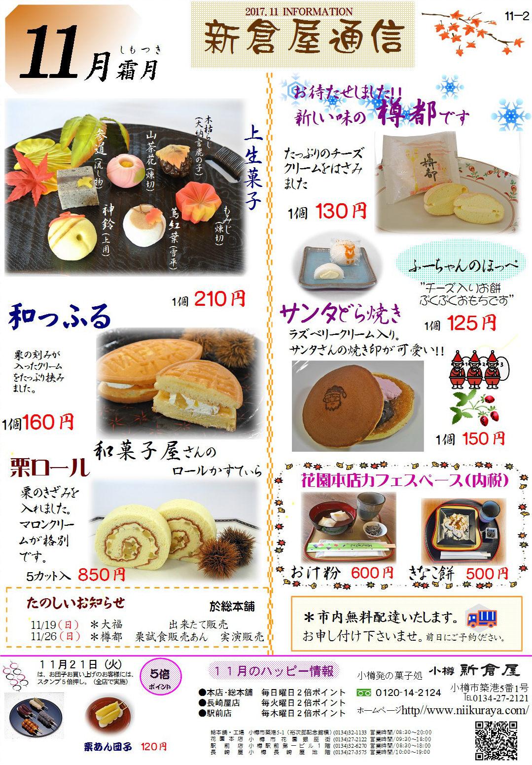 小樽新倉屋通信2017年11月2号