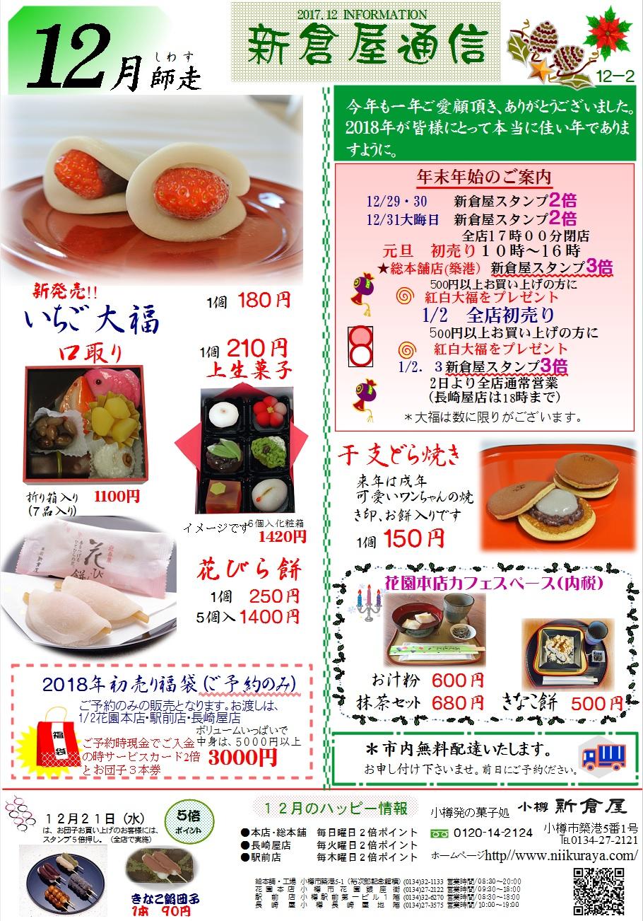 小樽新倉屋通信2017年12月2号
