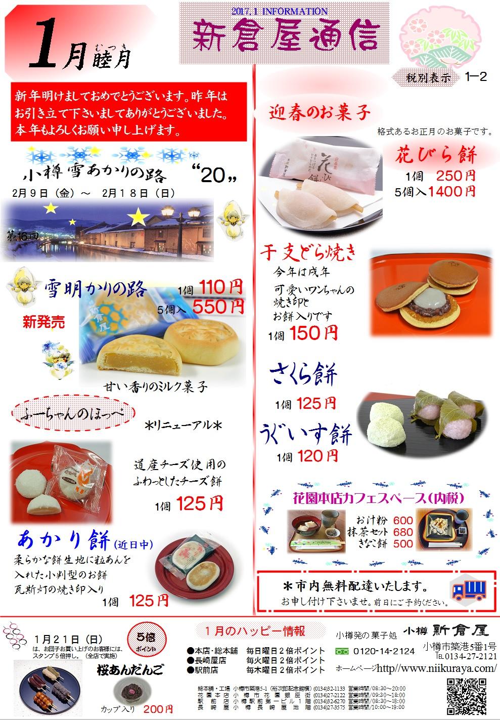 小樽新倉屋通信2018年1月2号