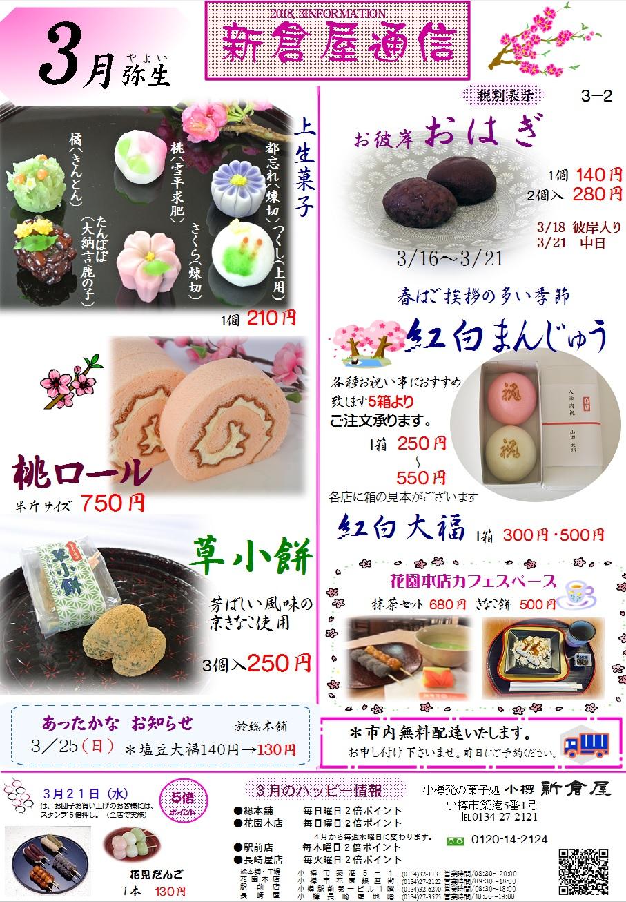 小樽新倉屋通信2018年3月2号