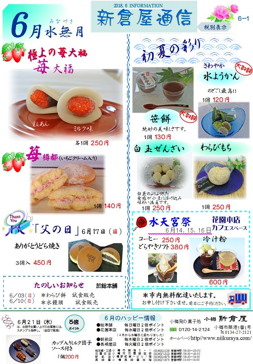 小樽新倉屋通信2018年6月1号