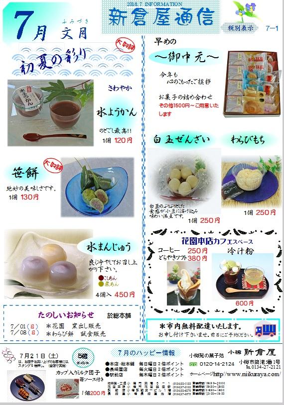 小樽新倉屋通信2018年7月1号