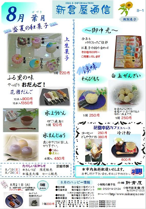 小樽新倉屋通信2018年8月1号