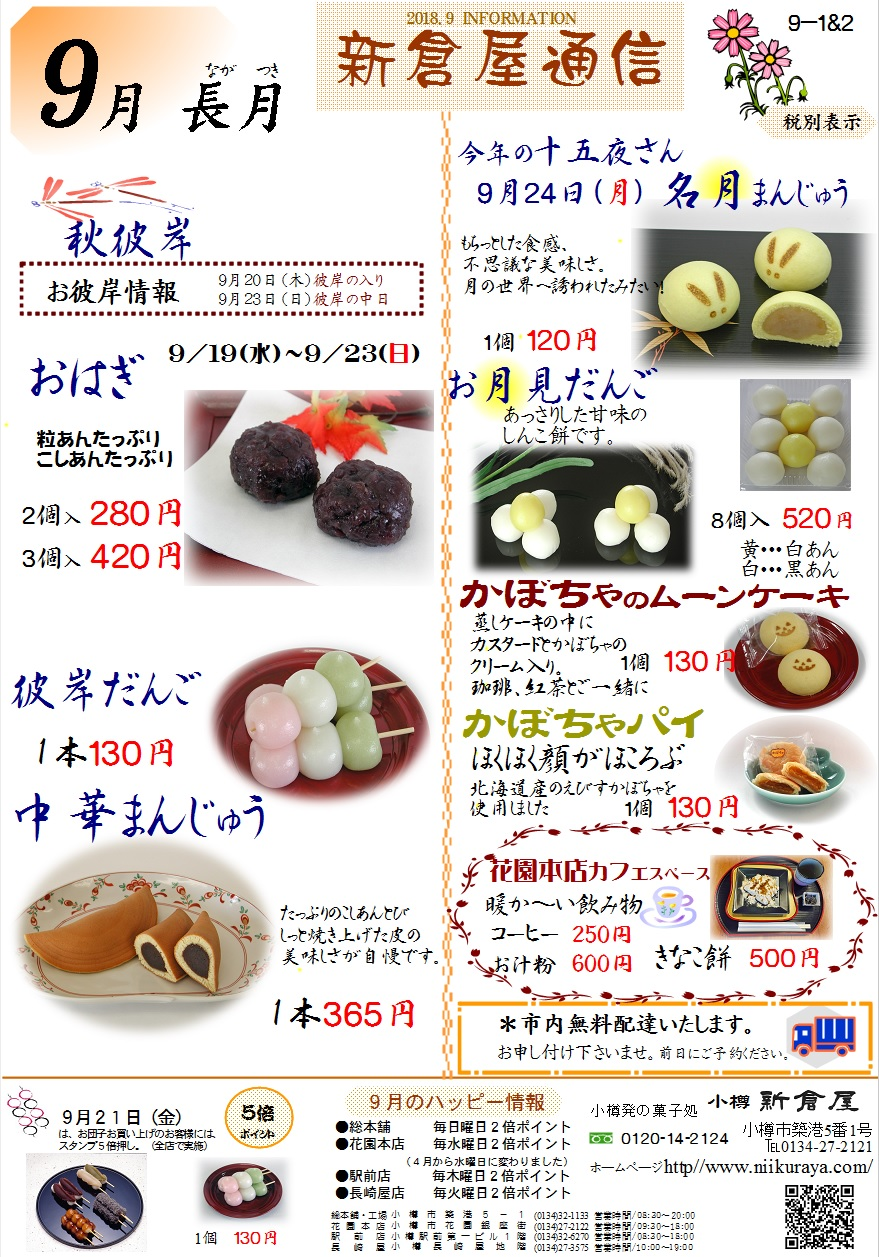 小樽新倉屋通信2018年9月1&2号