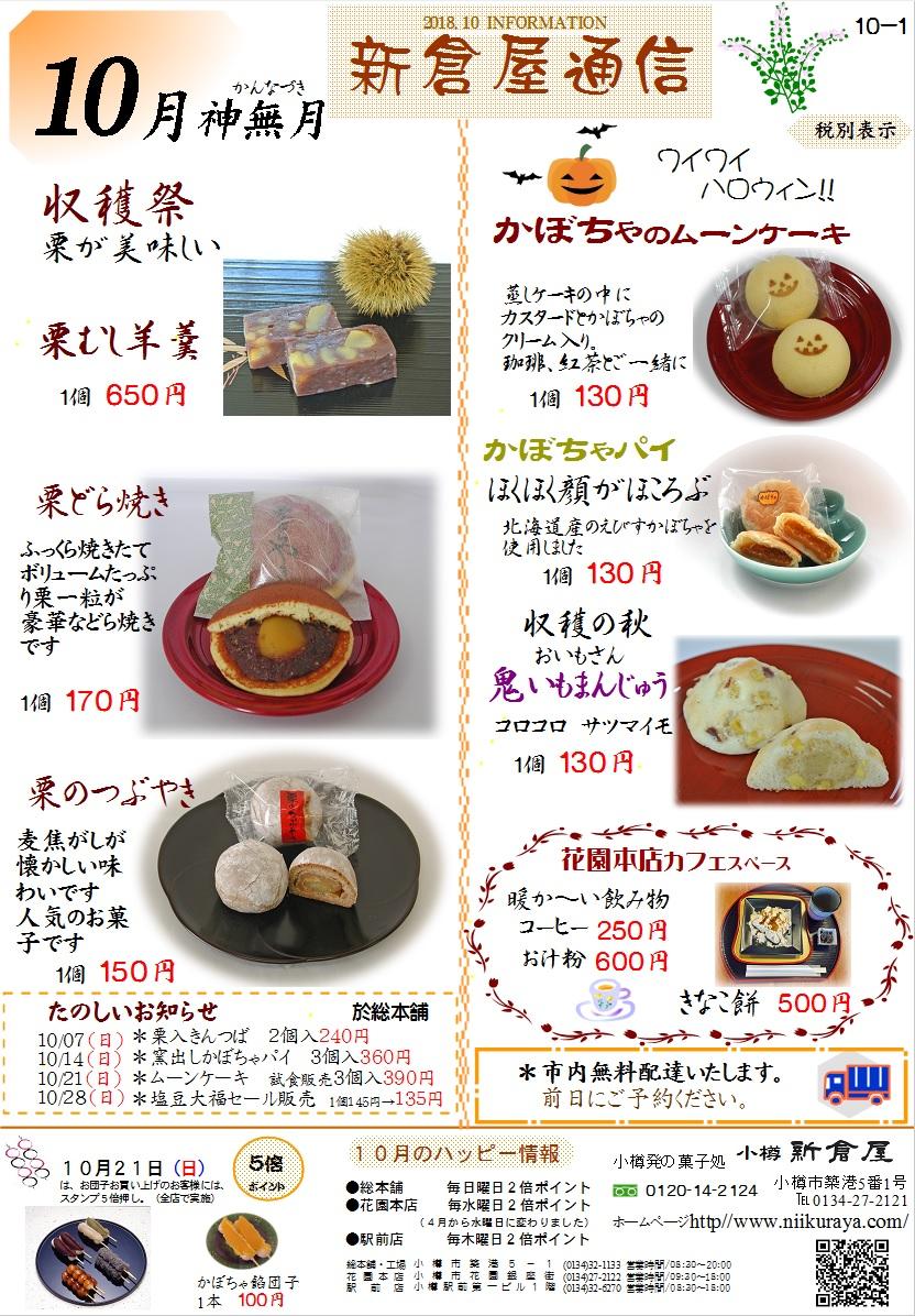 小樽新倉屋通信2018年10月1号