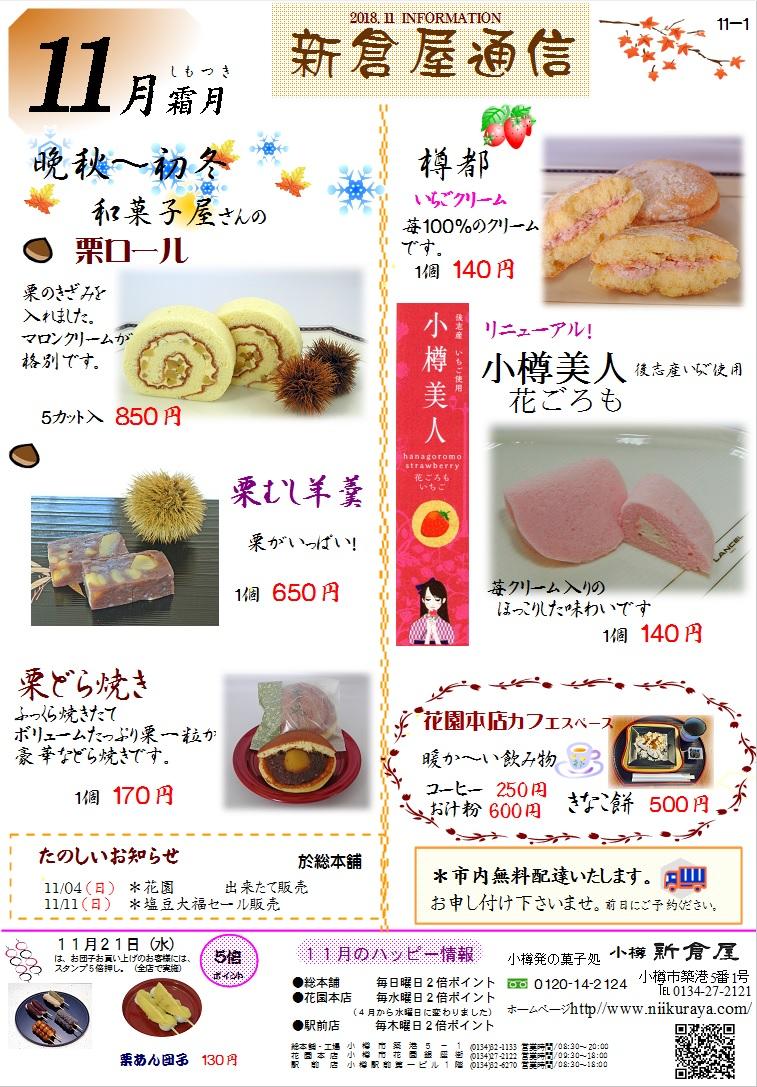 小樽新倉屋通信2018年11月1号