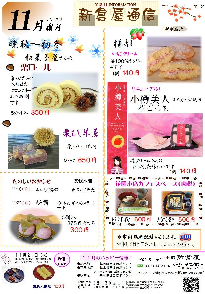 小樽新倉屋通信2018年11月2号