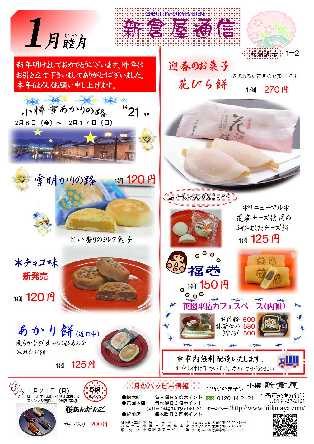 小樽新倉屋通信2019年1月2号