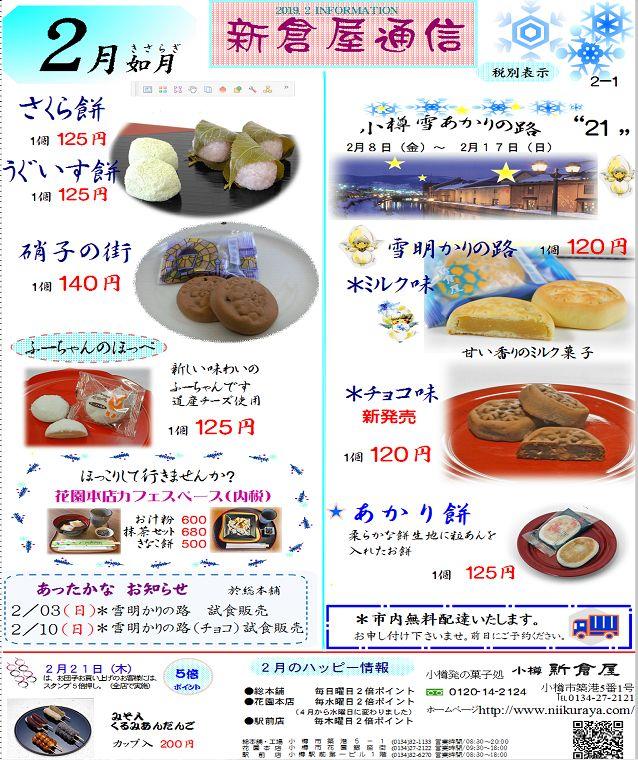 小樽新倉屋通信2019年2月1号