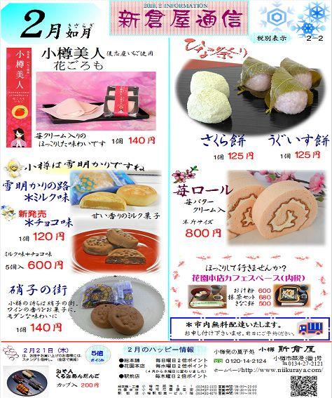 小樽新倉屋通信2019年2月2号