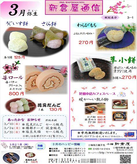 小樽新倉屋通信2019年3月1号