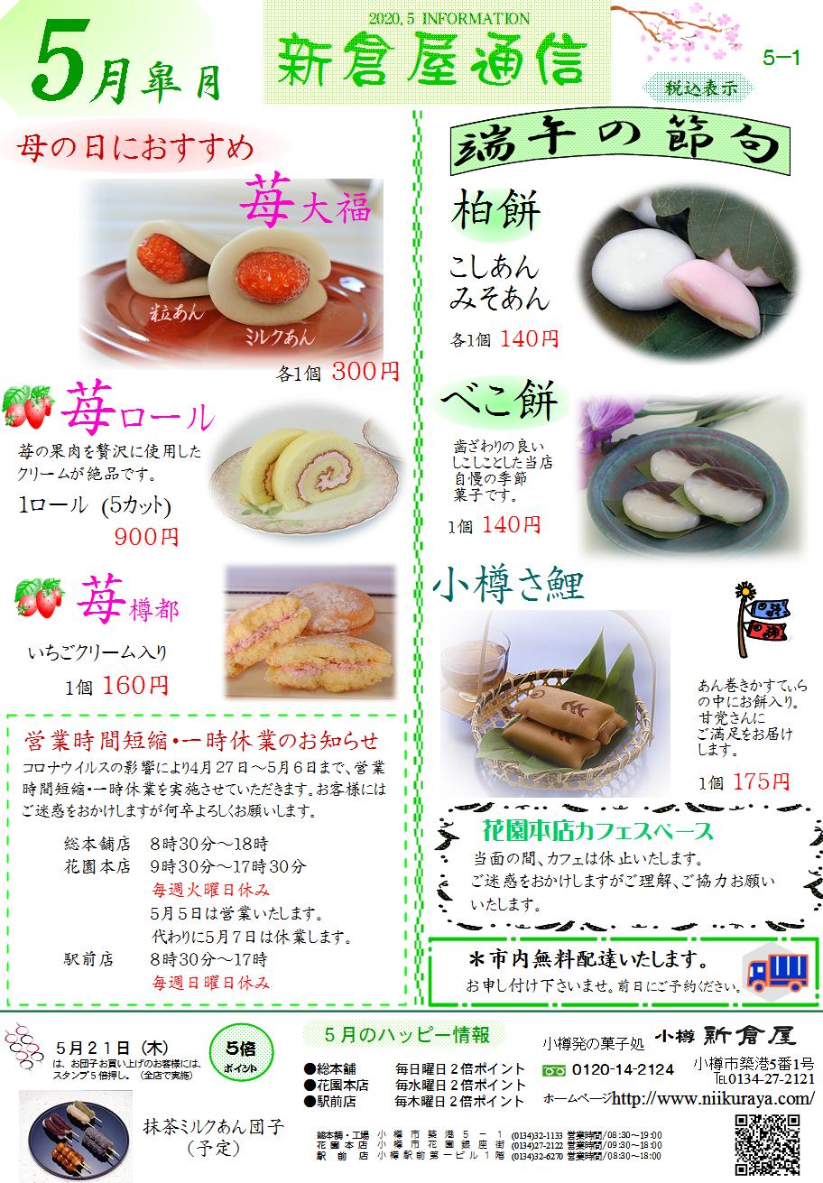 小樽新倉屋通信2020年5月1号