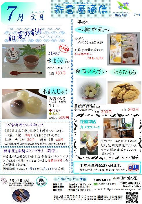 小樽新倉屋通信2020年7月1号