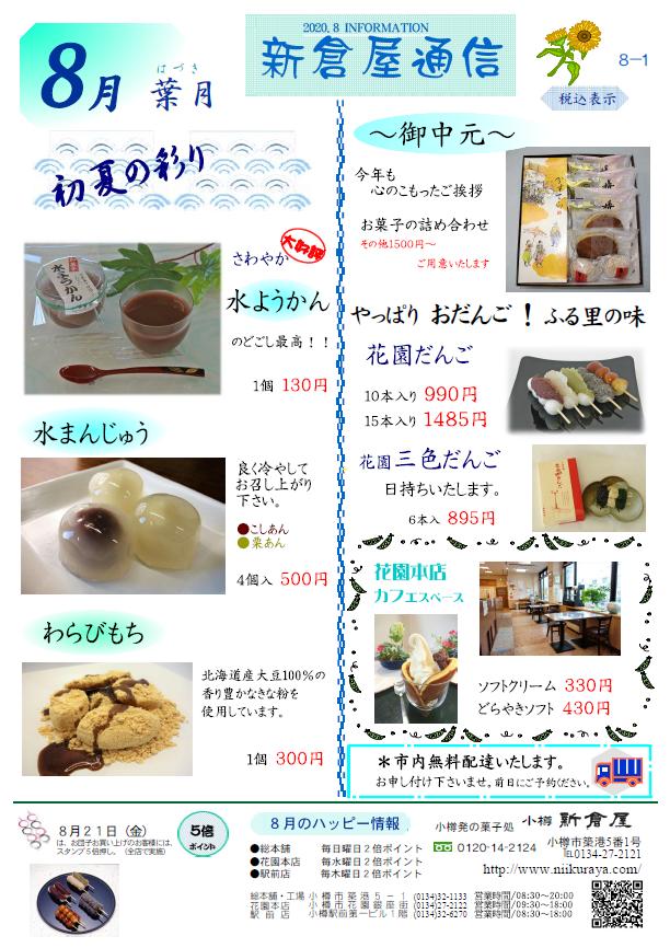 小樽新倉屋通信2020年8月1号