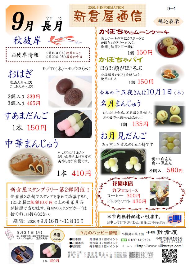 小樽新倉屋通信2020年9月1号
