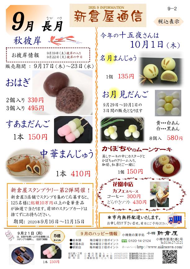 小樽新倉屋通信2020年9月2号