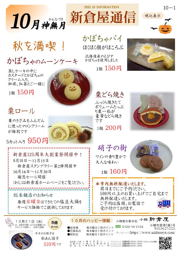 小樽新倉屋通信2020年10月1号