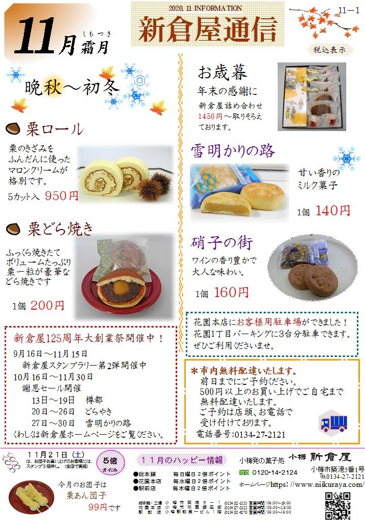 小樽新倉屋通信2020年11月1号