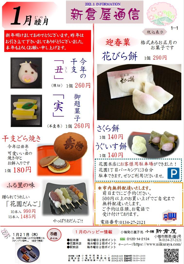 小樽新倉屋通信2021年1月1号
