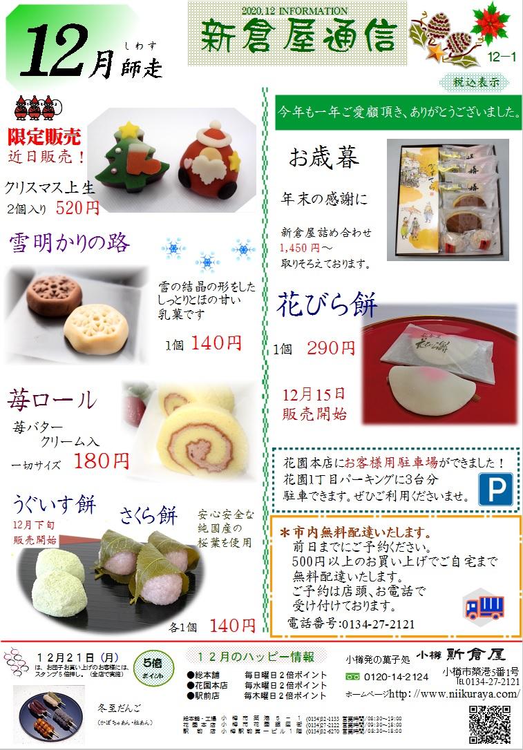 小樽新倉屋通信2020年12月1号